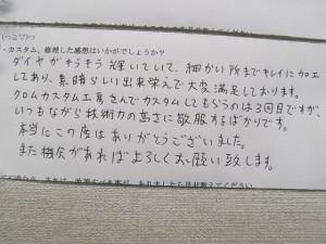 福岡県Yさまの感想