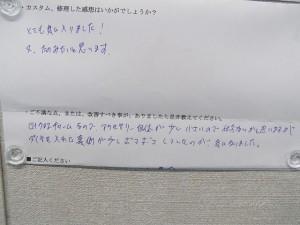 お客様の感想、熊本県Yさま