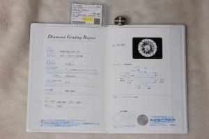 センターダイヤの宝石鑑定書です。
