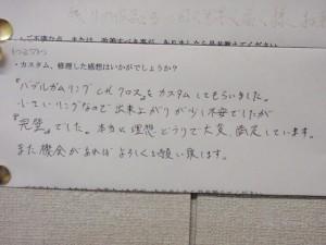 埼玉県K様の感想