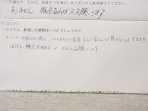 兵庫県T.K.様の感想
