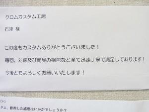 岐阜県、渡辺様の感想