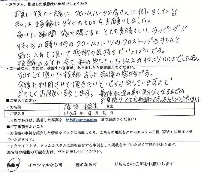 原田裕美さまの感想