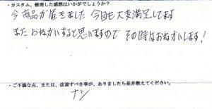 宮崎県K.H.様の感想