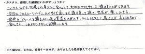 兵庫県T.K.さまの感想