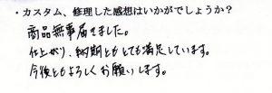 大阪府M.T.様の感想です。