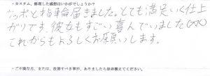 沖縄県 I.T.さまの感想です。