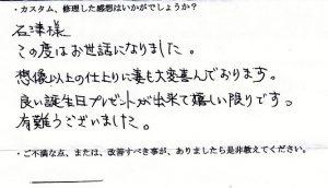 埼玉県K.K.様の感想です。