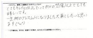 沖縄県I.T.様の感想