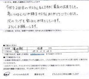 濱田嗣さまから頂いた感想です。