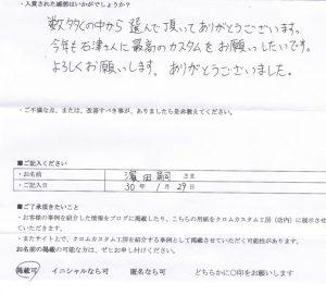 濱田嗣さまの感想です。