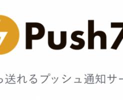 push7