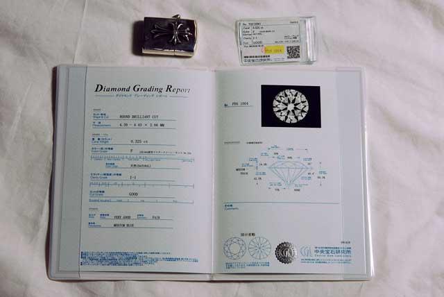 ダイヤの品質を証明する宝石鑑定書です。0.325カラット、Fカラー、I1クラリティ、Goodカットと記載されています。