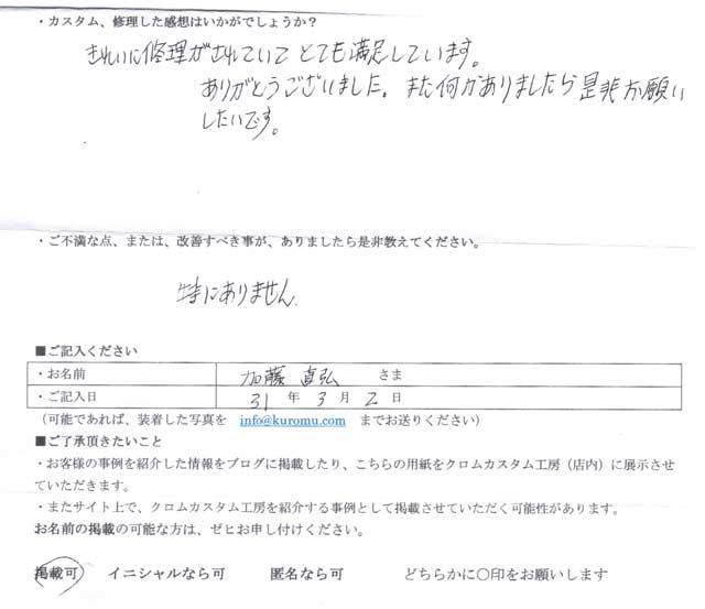 加藤直弘さまの感想です
