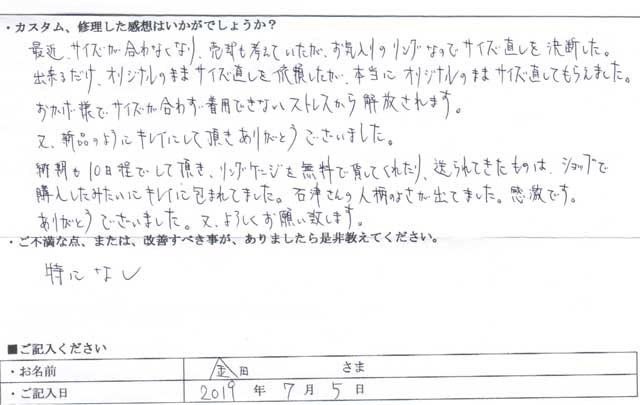 金田さまの感想です。