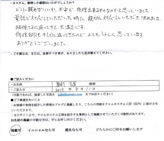 奥村 吉男さまの感想です。
