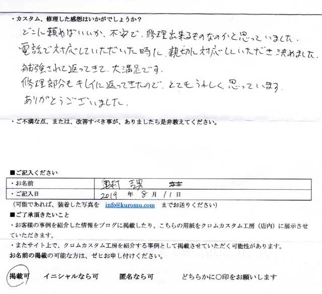 奥村吉男さまの感想です。