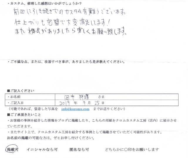 田中 祥晴さまの感想です