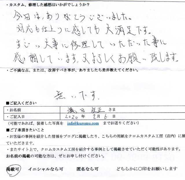 穐田佳正さまの感想です。