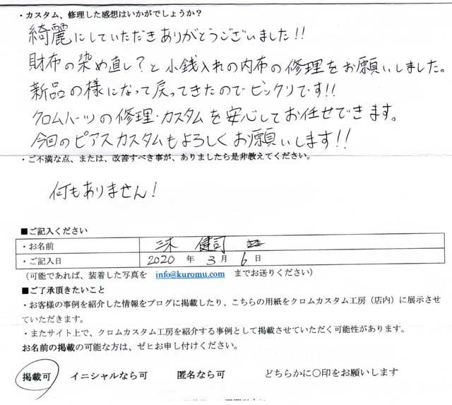 三木 健司さまの感想です。