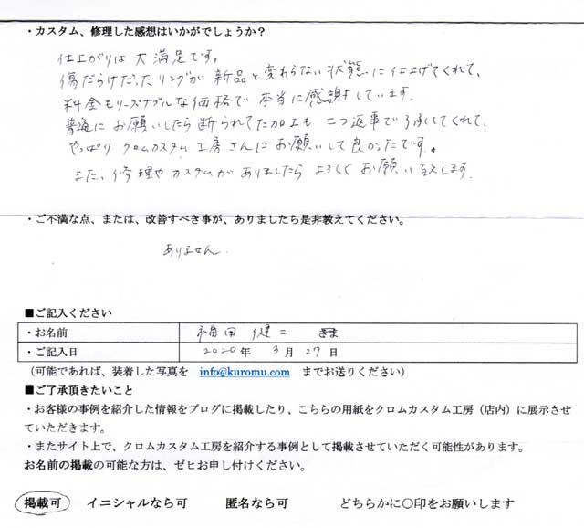 福田健二さまの感想です。