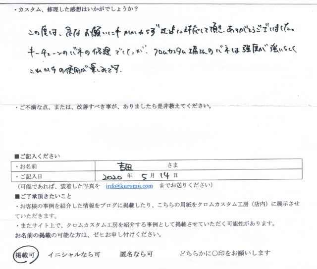 吉田さま 2020年5月14日