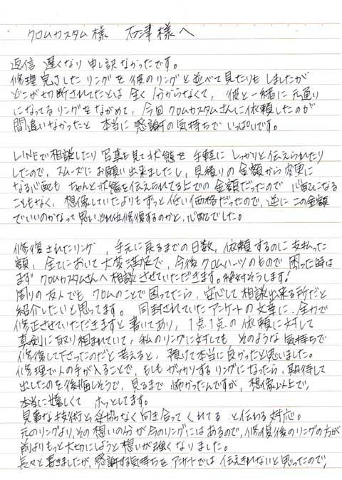 I.M.様から頂いたお手紙です。令和2年7月4日