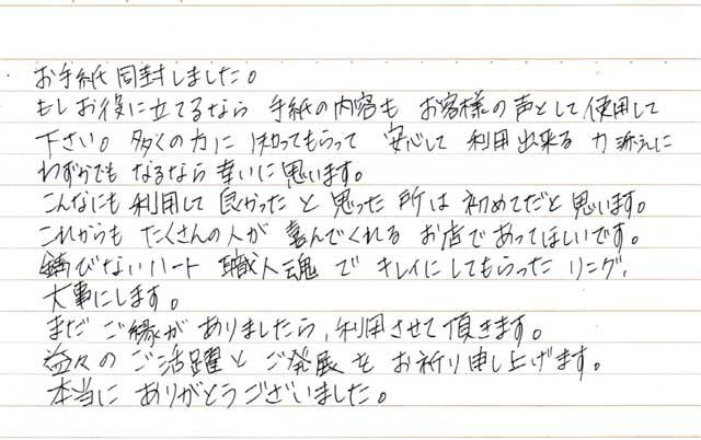 I.M.様よりの手紙令和2年7月4日VOL.2