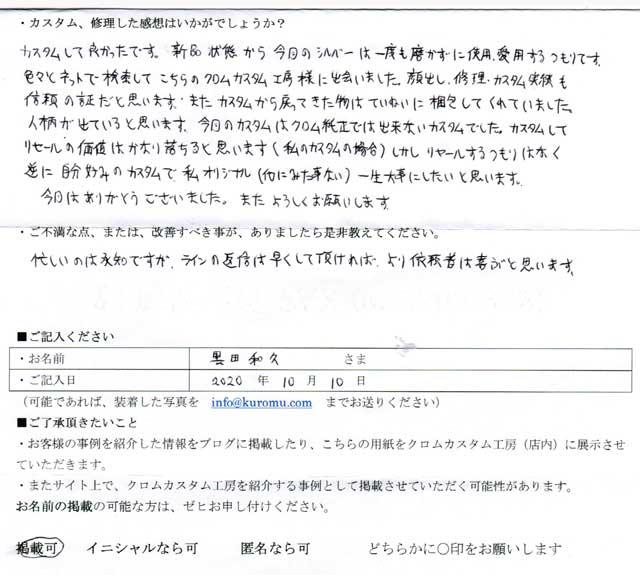 黒田和久さまの感想です。2020年10月10日