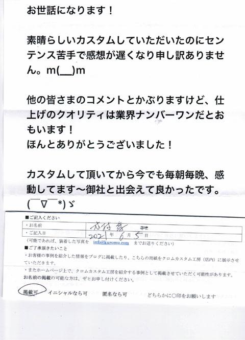 木村淳さま2021年6月5日