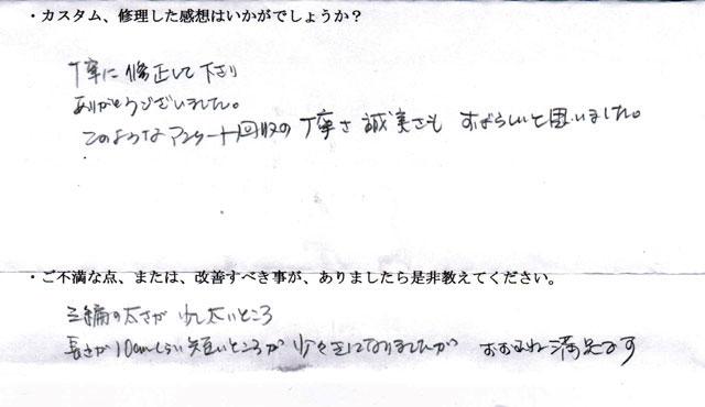 柴田秀香さまの感想です。2021年6月23日