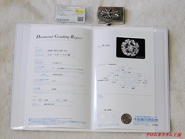 こちらは、センターダイヤのクラスをあらわす宝石鑑定書です。