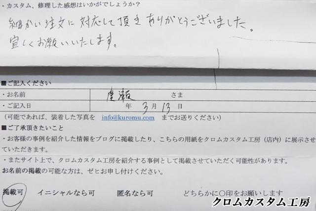 細かい注文に対応して頂きありがとうございました。 宜しくお願いいたします。 廣瀬さま 3月13日
