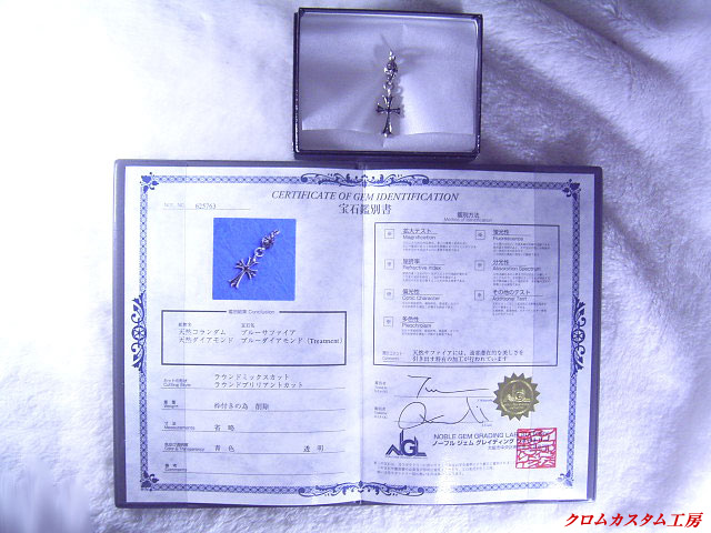 ブルーダイヤとサファイヤを証明する宝石鑑別書です。