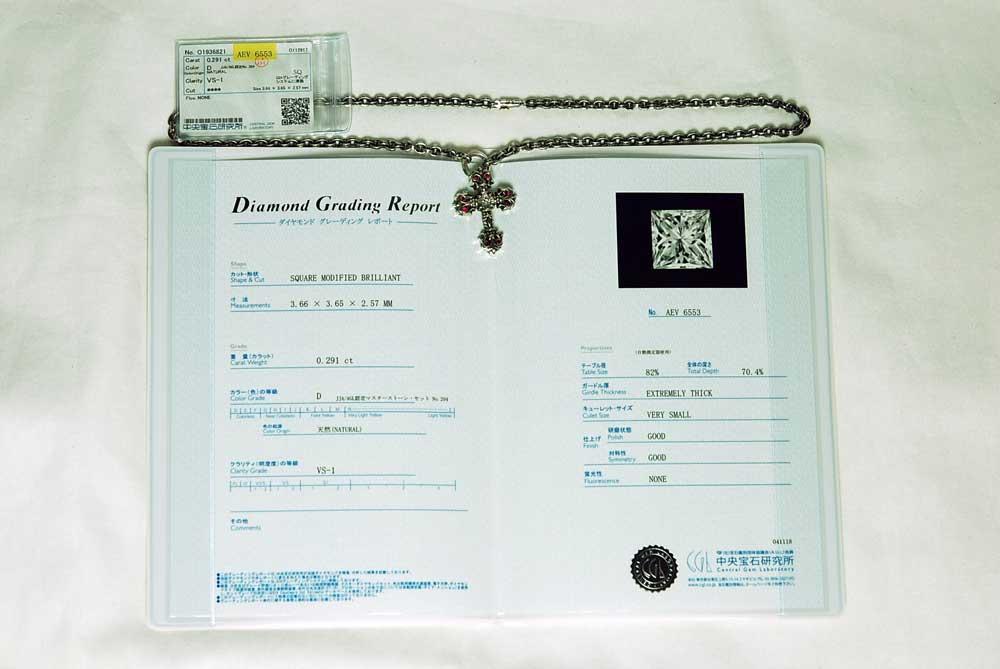 ダイヤのグレードを証明する宝石鑑定書です。