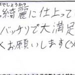 沖縄県I.T.様の感想です。