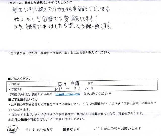 田中祥晴さまの感想です。
