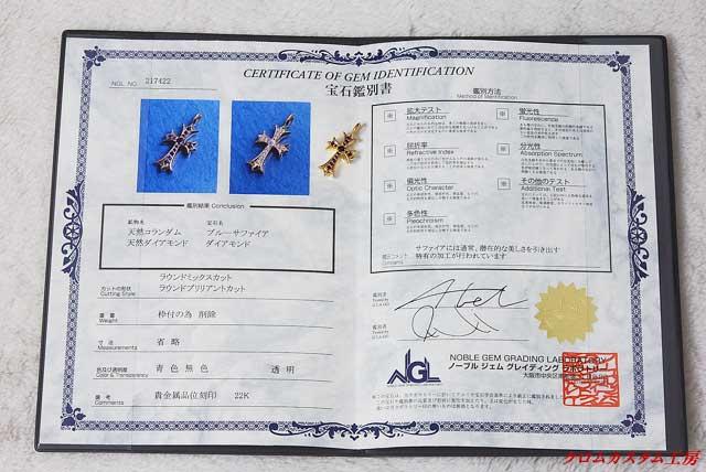 ダイヤモンドとブルーサファイヤを証明する宝石鑑別書です。