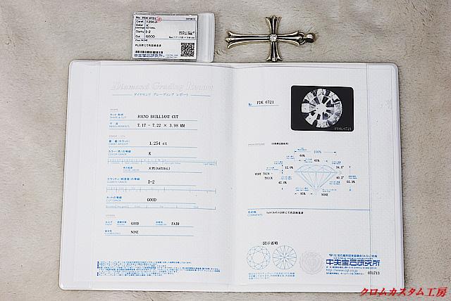ダイヤモンドのクラスを証明する宝石鑑定書です。 1.254カラット、Kカラー、I2クラリティ、Gカットと記載されています。