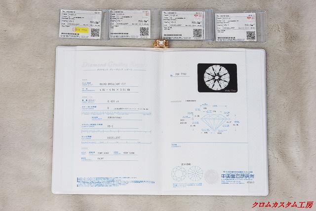 ダイヤモンドの品質を証明する宝石鑑定書です。 0.420ct Eカラー VS1クラリティ EXCELLENTカットと記載されています。