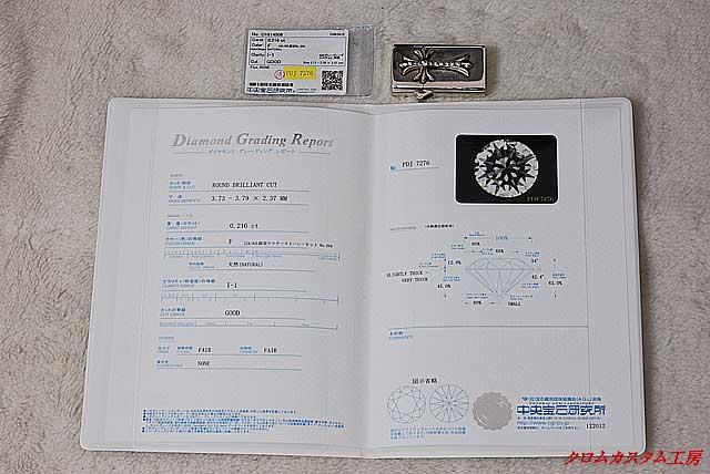 センターダイヤのグレードを証明する、宝石鑑定書です。 0.216カラット、Fカラー、Iクラリティ、GOODカットと記載されています。