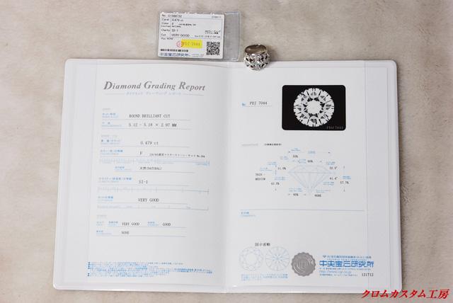 ダイヤモンドのクラスを証明する宝石鑑定書です。 0.479カラット、Fカラー、VSクラリティ、ベリーグッドカット と記載されています。