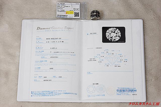 ダイヤモンドのクラスを証明する宝石鑑定書です。 0.409カラット、Jカラー、Iクラリティ、Goodカット と記載されています。