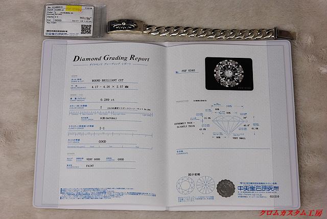 こちらは、ダイヤモンドのクラスを証明する宝石鑑定書です。