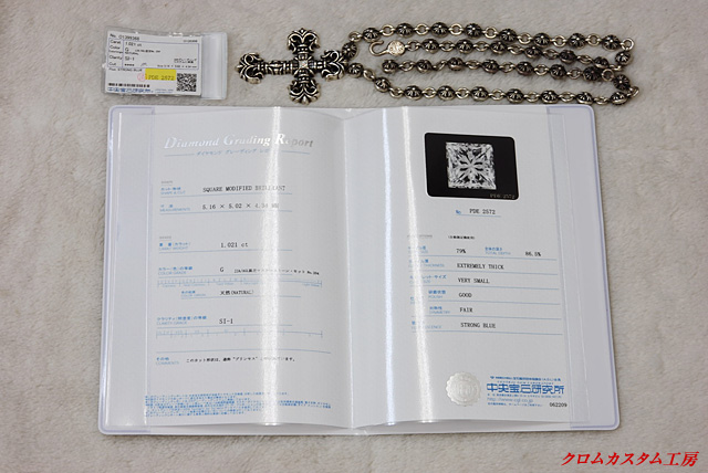 宝石のグレードを証明する宝石鑑定書です。1.021カラット Goodカット-Gカラー-VSクラリティと記載されています。