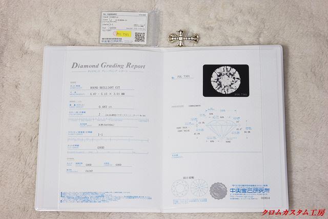 中央のダイヤのクラスを証明する、宝石鑑定書です。