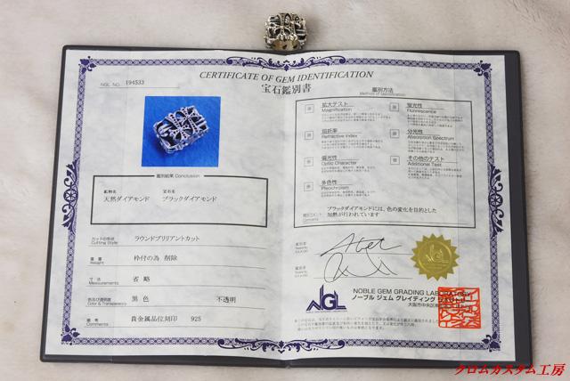 ブラックダイヤモンドを証明する宝石鑑別書です。