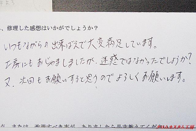 大阪府N.M.様 いつもながらの出来栄えで大変満足しています。 工房にもおじゃましましたが、迷惑ではなかったでしょうか? 又、次回もお願いすると思うので、よろしくお願いします。