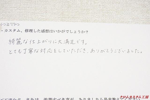 鹿児島県K.S.様 綺麗な仕上がりに大満足です。 とても丁寧な対応をしていただき、ありがとうございました。