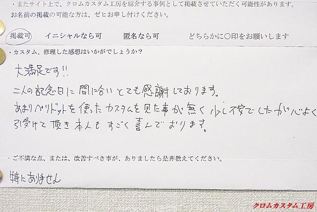 大満足です!! 二人の記念日に間に合いとても感謝しております。 あまりペリドットを使ったカスタムを見た事が無く、少し不安でしたが 心よく引受けて頂き本人もすごく喜んでおります。 茨城県 O.M.様